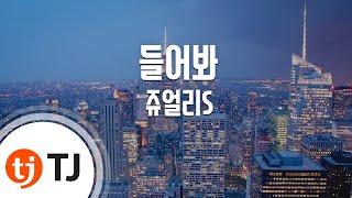 [TJ노래방] 들어봐 - 쥬얼리S (Listen - Jewelry-S) / TJ Karaoke