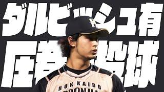 点はやらない! ダルビッシュ気迫の投球 9月17日 ソフトバンク-日本ハム thumbnail