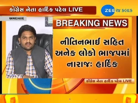 DY CM Nitinbhai Patel & other BJP members are disappointed : Hardik Patel
