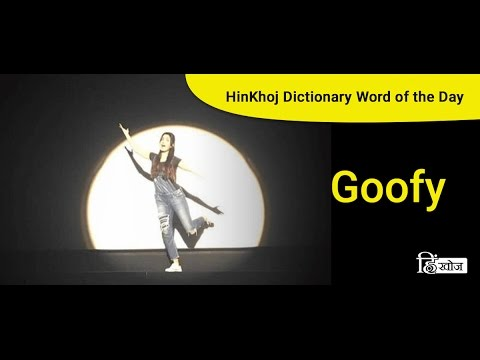 Meaning Of Goofy In Hindi Hinkhoj Dictionary Youtube