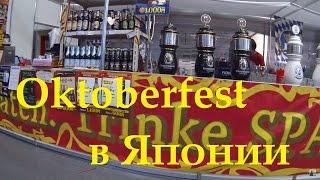 Япония Октоберфест в Акихабаре Немецкое пиво, Сосиски и Мейдо девочки Отдыхаем в Японии в Апреле(, 2016-04-08T12:10:58.000Z)