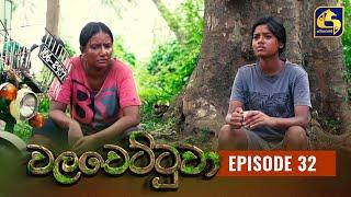 Walawettuwa Episode 32 || ''වලවෙට්ටුවා'' ||  11th August 2021 Thumbnail
