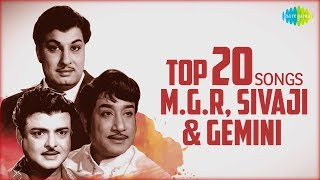 Top 20 Songs M.G. Ramachandran, Sivaji Ganesan, Gemini Ganesan | Audio Jukebox | Tamil | HD Songs