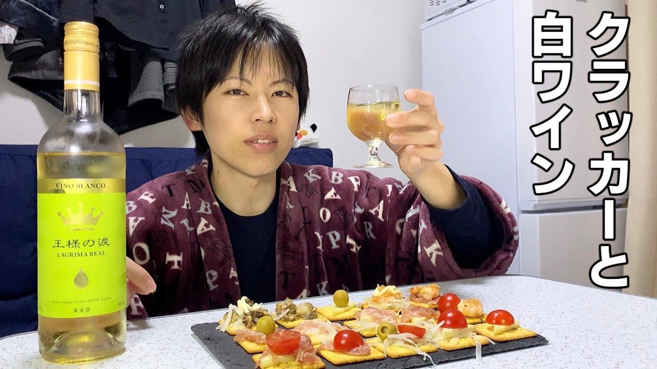 【晩酌】クラッカーに好きな物乗せて白ワインを楽しむ