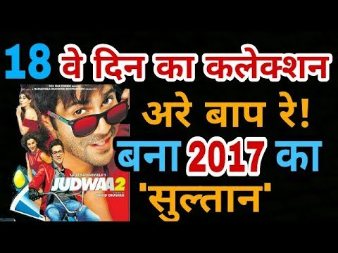 Judwaa 2 Eighteen Day Box Office Collection | 18th Day Box Office Collection | Varun Dhawan