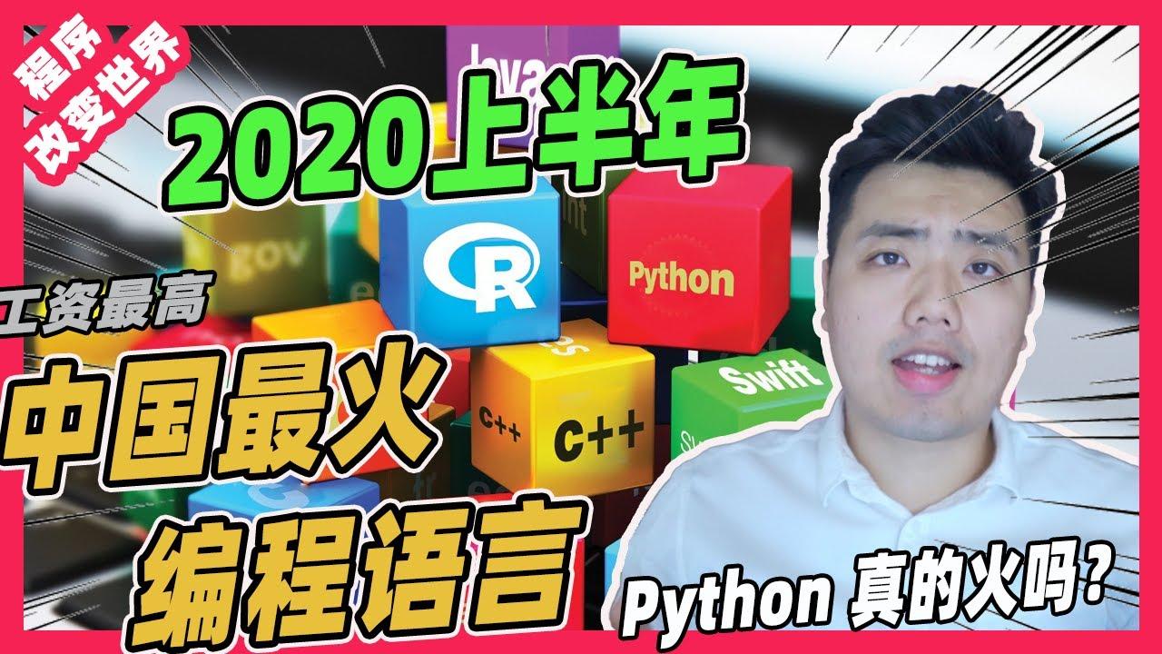 月入过万!0基础自学编程,还学python吗?中国工资最高的语言?最火的编程语言?我推荐的3款语言!