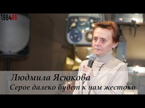 Школа - конвейер дураков? Психолог Людмила Ясюкова (20.11.2019)