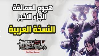 أغنية هجوم العمالقة الجزء الاخير النسخة العربية |  opening attack on titan 4 cover arabic
