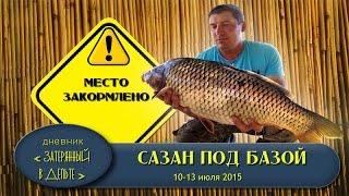 Астраханская рыбалка. Ловля сазана в дельте Волги. база ФораФиш(Видео Ловля сазана на жмыховки. сайт базы http://fora-fish.umi.ru в ВКонтакте http://vk.com/bazaforafish РусФишинг http://www.rusfishing.ru/for..., 2015-07-18T15:29:28.000Z)