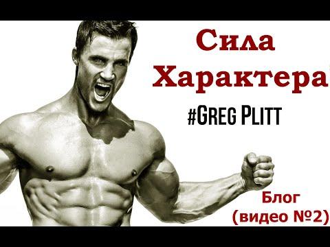 Грег Плитт - Сила Характера. Доверие. Предательство друга | Блог (видео №2) | Greg Plitt
