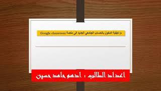 كيفية الدخول بالإيميل الجامعي إلى منصة Google classroom .