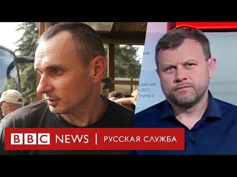 Сенцов о России, Путине, голодовке и Савченко | Новости