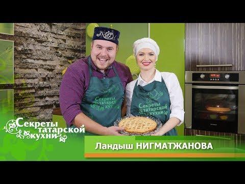 Традиционные татарские блюда Зур-бэлеш и Паштет от певицы Ландыш НИГМАТЖАНОВОЙ