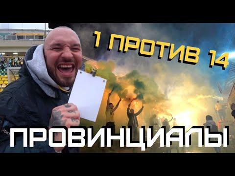 Нападение на концерт Касты. 1 против 14. КУБАНЬ ЖИВИ! | ПРОВИНЦИАЛЫ | VLOG146