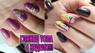 топ ДЕРЖИТ ГЛЯНЕЦ 4 НЕДЕЛИ НОВИНКА CYD ОСЕННИЙ маникюр 2020