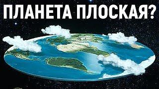 КАК мы понимаем, что ЗЕМЛЯ НЕ ПЛОСКАЯ?