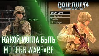 [CoD 4: Modern Warfare] Вырезанные миссии, оружие и прочее