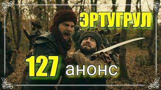ЭРТУГРУЛ 127 серия анонс на русском.