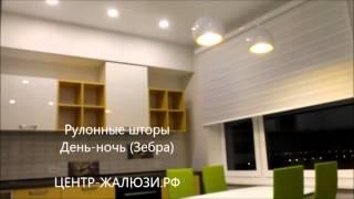 видео рулонные шторы Тверь