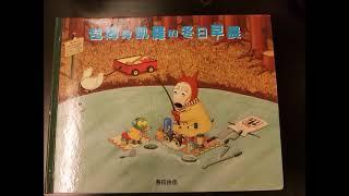 我與小孩的床邊故事~ 作者島田由佳耕寅國際文化事業有限公司總發行.