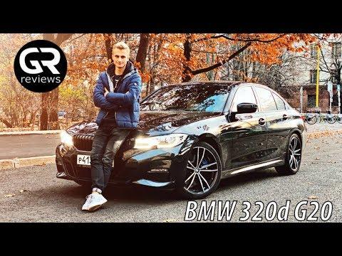 Обзор BMW 320D G20 2019