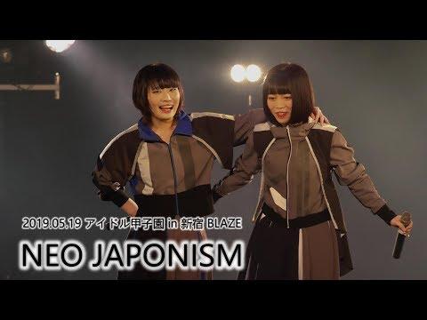 2019.05.19 NEO JAPONISM アイドル甲子園 in 新宿 BLAZE
