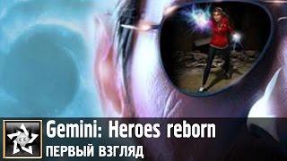 gemini: Heroes Reborn Первый взгляд