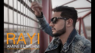 Amine El Mehni - Rayi (EXCLUSIVE Music Video) - أمين المهني رايي