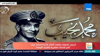 الفيلم الوثائقي الذي يروي قصة اللواء محمد نجيب