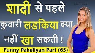 शादी से पहले कुंवारी लड़कियां क्या नहीं खा सकती Funny Paheliyan | Bujho To Jane | Dimagi Paheli |