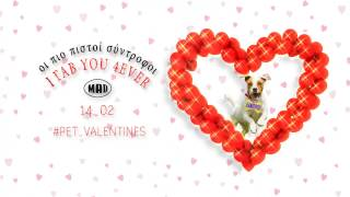 I ΓΑΒ U 4EVER! Pet_Valentines @ MAD