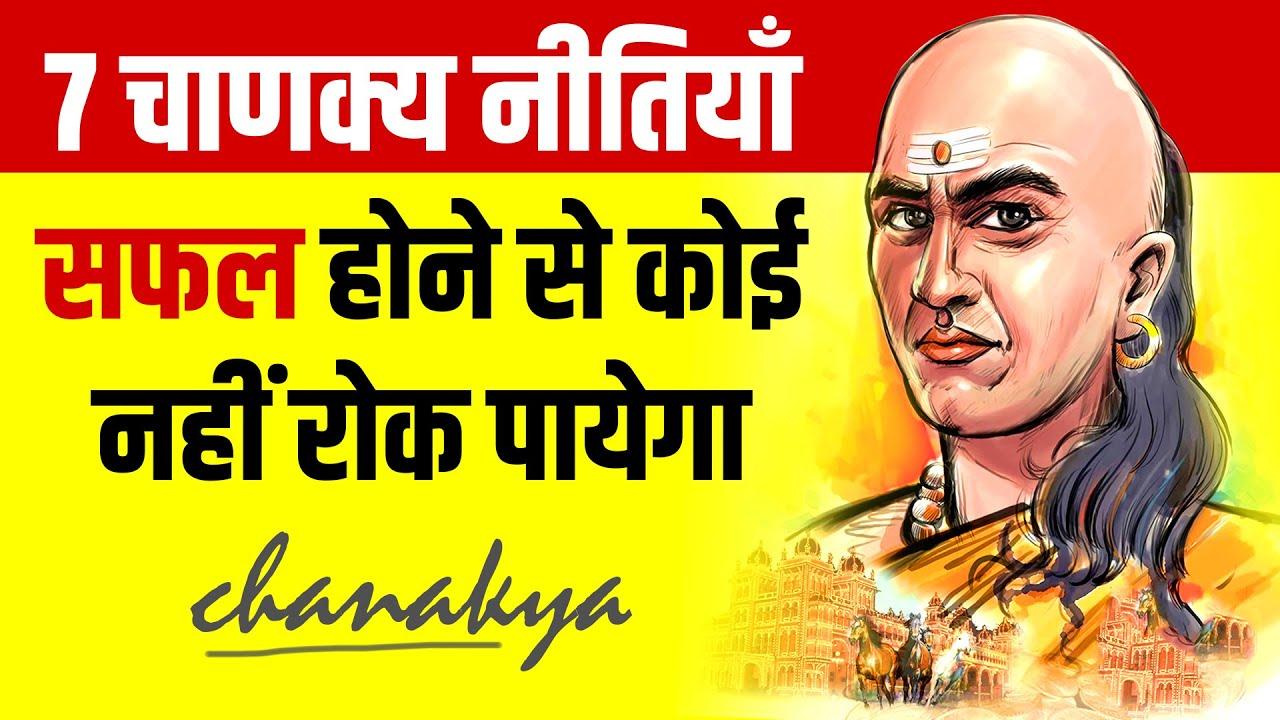 Chanakya Niti 📘 7 Lessons For a Successful Life | Book Summary | Live Hindi