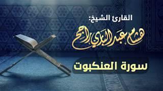 القارئ الشيخ هشام عبدالباري- سورة العنكبوت