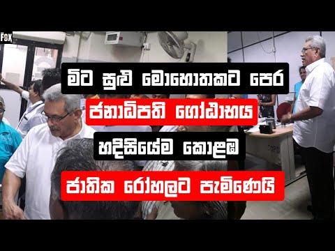 Gotabaya Rajapaksa Latest News 2020 01 09 Colombo National Hospital Visit
