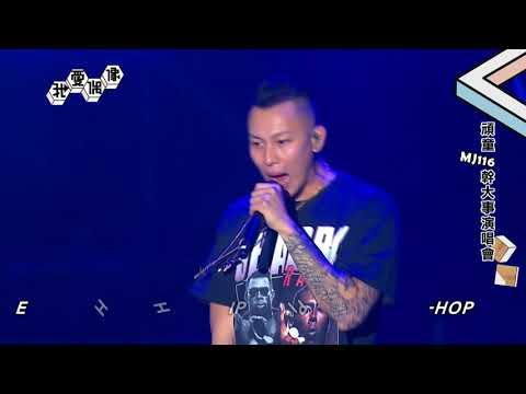 【直擊】頑童MJ116嘻哈力量來襲 幹大事演唱會精彩整理│我愛偶像 Idols Of Asia