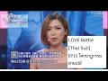 Love Battle EP10 โศกนาฏกรรมสายเปย์
