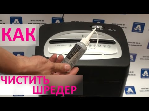 Чистка уничтожителя бумаги (шредера). Смазка ножей