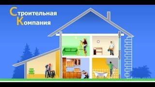 Строительство домов из пеноблоков, кирпича и шлакоблоков(, 2015-09-16T03:46:53.000Z)