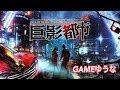 [最高画質]巨影都市 #2 [ゆうな]が全力実況[PS4pro/1080p/60fps] - YouTube
