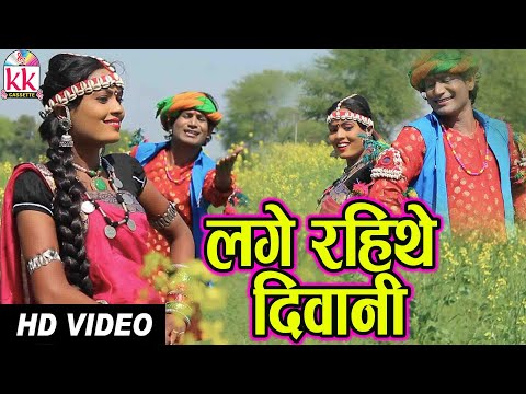 Lata Khaparde | Dhukhram Markam | Cg Song | Lage rahithe Diwani | New Chhatttisgarhi Geet | HD Video