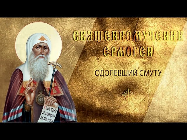 Одолевший Смуту: 2 марта - память священномученика Ермогена, Патриарха Московского