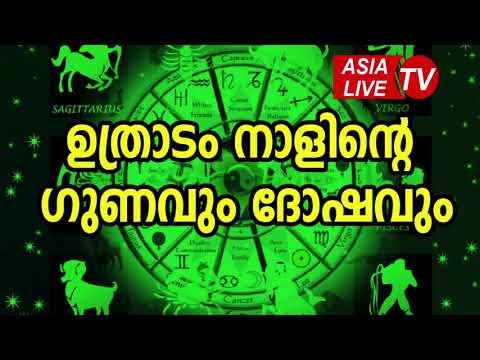 ഉത്രാടം നാളിന്റെ ഗുണവും ദോഷവും | Uthradam Nakshatra Characteristics JYOTHISHAM | Malayalam Astrology