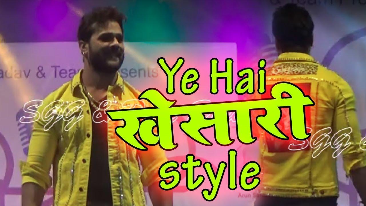 Ye hai खेसारी Style | 2020 Bhojpuri Stage Show | Latest Hit | Khesari The Boss