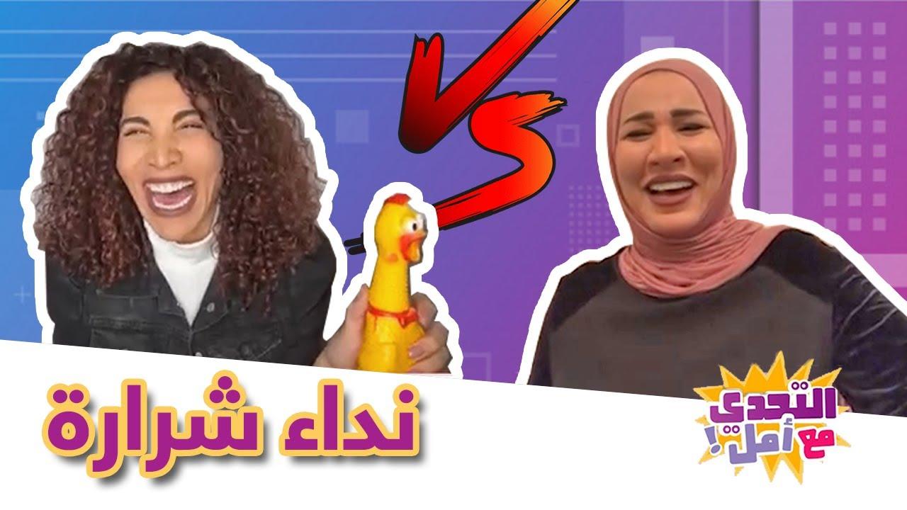 تحدي بين أمل طالب والنجمة #الأردنية #نداء_شرارة في أولى حلقات #التحدي_مع_أمل.  - نشر قبل 8 ساعة