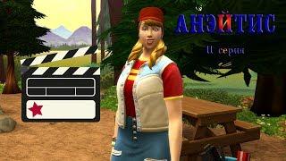 "The Sims 4.Симс-история ""Анэйтис"".Актриса второго плана.11 серия."