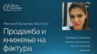 Продажба и книжење фактури и испратници во Microsoft Dynamics NAV