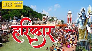 हरिद्वार सबसे पवित्र स्थल🙏  VISIT HARIDWAR 🕉️ THE HOLI CITY With Arvind Chavan। IndiaTravelVideos