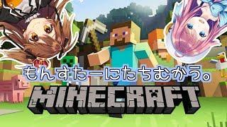 [LIVE] 【Minecraft】ミアレオ邸を作りもんすたーに立ち向かう!【レオミアコラボ】
