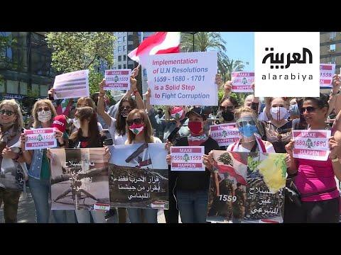 لا للسلاح الأسود.. تظاهرات في لبنان ضد سلاح ميليشيات حزب الله  - نشر قبل 6 ساعة