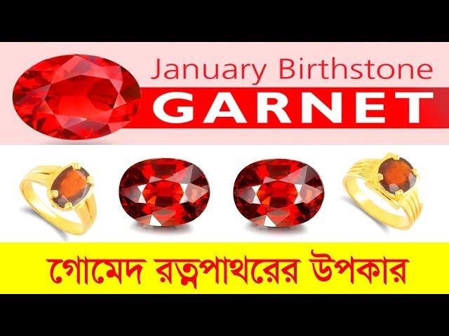 Hessonite Garnet Stone Benefits, ????? ?????? ???????, ???, ????????